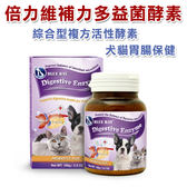 ◆MIX米克斯◆倍力維補力多益菌酵素(犬貓胃腸保健)100g