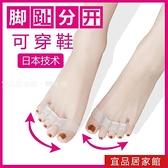分趾器 日本腳趾矯正器可以穿鞋日夜用大腳骨大拇指外翻矯正器硅膠分趾器 99免運