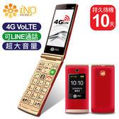 iNO CP300 4G智慧小摺機-紅