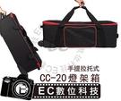 【EC數位】CC-20 攝影棚燈箱 閃光燈箱 加厚影室燈箱包 棚燈架 柔光傘架 滑輪拉桿箱