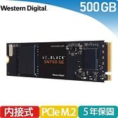 WD 威騰 黑標 SN750 SE 500GB M.2 2280 PCIe SSD固態硬碟