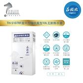【莊頭北】熱水器 10公升 加強抗風屋外型熱水器 TH-5107 水箱含銅量99.9% 五年保固 水電DIY