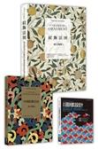 紋飾圖樣理論 × 創作實務套書:美術工藝運動先鋒歐文瓊斯經典鉅著《...【城邦讀書花園】