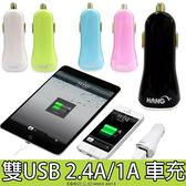 E68精品館 HANG 雙USB 2.4A/1A 車充 汽車充電器 旅充快充 輸出 車用 手機 GPS IPHONE6S/6/5S NOTE5/4/3