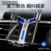 車載手機架汽車用導航支架出風口支撐重力車內用品支駕全自動感應
