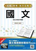 【2019年適用版】國文(含公文格式用語) (初等、五等適用)(三民上榜生推薦)