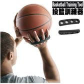 投籃輔助器 籃球射手訓練 提升準度 矯正姿勢【花赤Run】