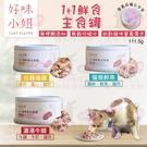 PRO毛孩王 好味小姐 1+1鮮食主食罐...