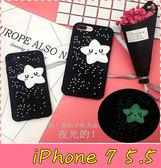 【萌萌噠】iPhone 7 Plus (5.5吋) 立體夜光滿天星星保護殼 可愛卡通矽膠套 全包防摔 手機殼 手機套