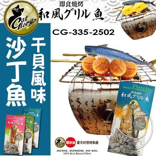 【培菓寵物48H出貨】Cat Glory即食燒烤》貓咪鮮魚片系列貓零食-20~25g/包