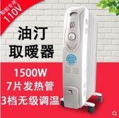 110V電暖氣油汀取暖器省電暖爐電熱式船用110伏電暖器特【萬聖節全館大搶購】