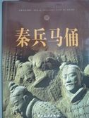 【書寶二手書T1/歷史_QKV】秦兵馬俑_郭燕