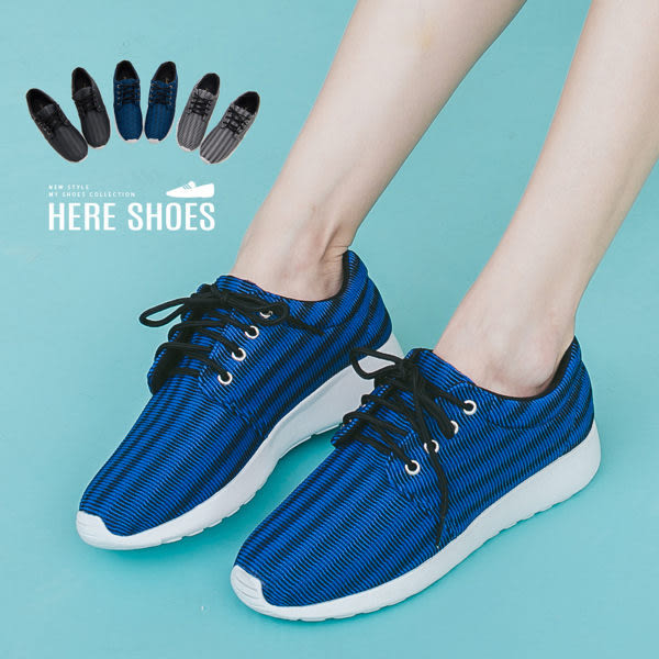 [Here Shoes]休閒鞋-MIT台灣製透氣混色編織布綁帶休閒鞋運動鞋慢跑鞋─AA956