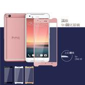 HTC ONE X9 滿版 全屏 9H硬度 高透光 鋼化玻璃保護貼 螢幕膜