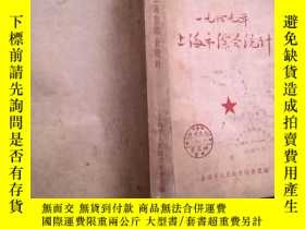 二手書博民逛書店罕見一九四九年上海市綜合統計(1949年6月出版)(14號箱)Y