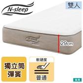 ◎新式微型獨立筒彈簧床 床墊 N-SLEEP Comfort CF1 TW 雙人床墊 NITORI宜得利家居