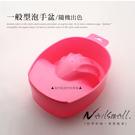 美甲泡手碗 指甲護理碗 死皮軟化劑清潔盆 軟化角質 硬皮 死皮 美甲工具 NailsMall