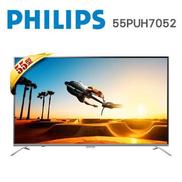 «免運費/0利率»PHILIPS飛利浦 55吋 4K 連網 液晶顯示器 55PUH7052【南霸天電器百貨】