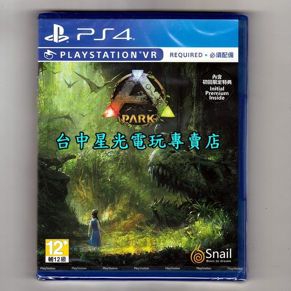 【附特典DLC PS4原版片 可刷卡】☆ 方舟公園 ARK Park ☆中文版全新品【VR專用】台中星光電玩