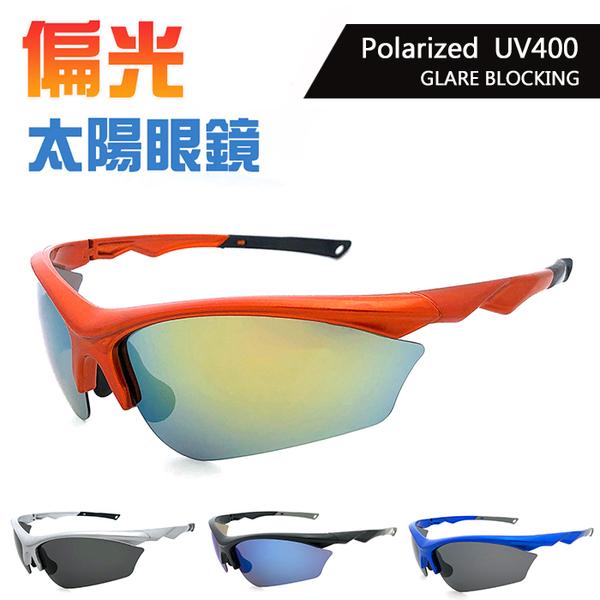 偏光Polaroid戶外運動墨鏡 自行車眼鏡 防風砂眼鏡 防眩光 防滑 抗紫外線UV400