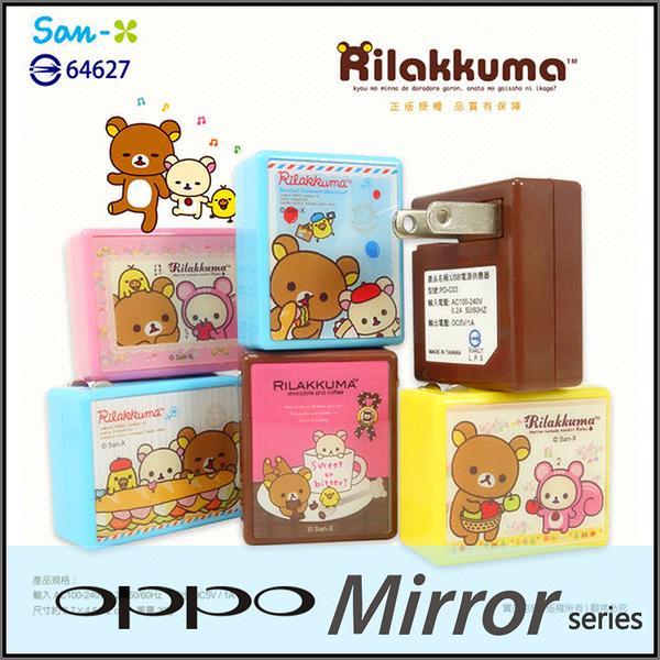 ☆正版授權 方型拉拉熊 USB充電器/旅充/OPPO Mirror 3/Mirror 5S A51F
