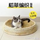 寵物窩 大號碗形貓窩四季通用耐磨貓玩具磨爪墊柳藤草編小型犬窩寵物用品 晶彩 99免運LX