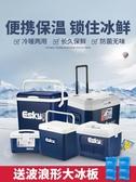 保溫箱esky保溫箱車載家用車用冰塊便攜式商用冷藏箱戶外冰桶保冷保鮮箱 YJT【創時代3C館】