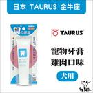 TAURUS金牛座[寵物牙膏,雞肉口味,38g]