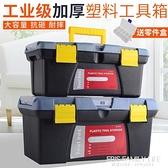 手提家用塑料工具箱維修多功能大號車載收納盒小號五金工具盒 ATF 艾瑞斯