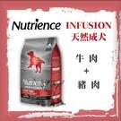 Nutrience紐崔斯〔INFUSION天然成犬牛肉,5kg,加拿大製〕