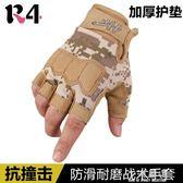 R4特種兵男士運動健身訓練半指手套戶外騎行格斗戰術防滑耐磨手套『小淇嚴選』
