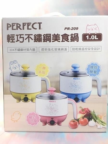 【PERFECT 輕巧不鏽鋼美食鍋PR-209】319955美食鍋 廚房小家電【八八八】e網購