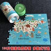 兒童108片大塊紙質拼圖益智玩具禮物  街頭潮人