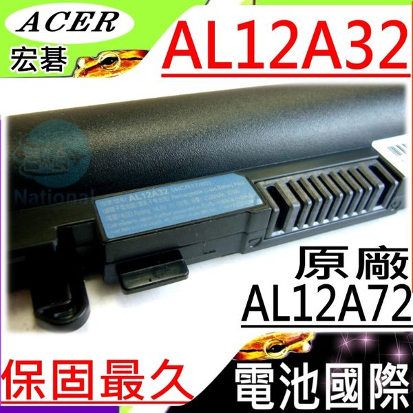 ACER 電池(原廠)-宏碁 AL12A32電池,AL12A72,E1-510P,E1-522G,E1-530,E1-532G,E1-532P,E1-570G,E1-571,E1-572G