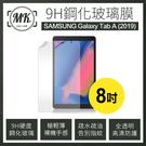 【小樺資訊】含稅【MK馬克】Samsung Galaxy Tab A 2019 (8吋) 三星平板 9H鋼化玻璃保護膜