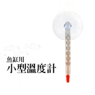 星星小舖 台灣出貨 小型溫度計 魚缸溫度計 水族溫度計 溫度計 水溫計 迷你型【FI303】