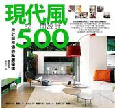 (二手書)設計師不傳的私房秘技:現代風空間設計500
