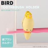 ❤Hamee 日本 可愛啾啾鳥系列 創意吸盤牙刷架 刮鬍刀掛勾夾 (玄鳳鸚鵡) 56-744853