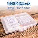 電池 收納盒 大 充電電池 儲藏盒 存放...