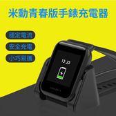 米動青春版 手錶座充 小巧 便攜 防滑 充電座 智慧手錶 充電器 專用 磁吸 USB