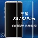 E68精品館 滿版 防爆 軟膜 三星 S8 5.8吋 / S8Plus 6.2吋 保護貼 服貼曲面覆蓋 手機殼螢幕貼