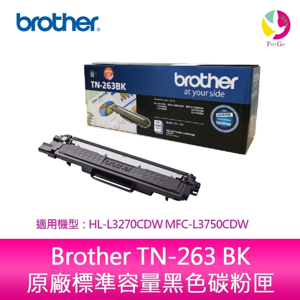 Brother TN-263 BK 原廠標準容量黑色碳粉匣 適用:HL-L3270CDW MFC-L3750CDW