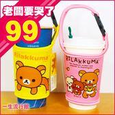 《現貨》拉拉熊 正版 可愛 手提 尼龍 環保 飲料袋 杯套 手搖飲料杯套袋 B19095