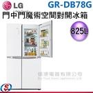 【信源電器】825公升 LG 樂金 門中門魔術空間對開冰箱 GR-DB78G