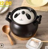 砂鍋湯煲家用燃氣耐高溫養生陶瓷鍋煲湯砂鍋煲湯鍋瓦罐可愛卡通蓋 WD一米陽光