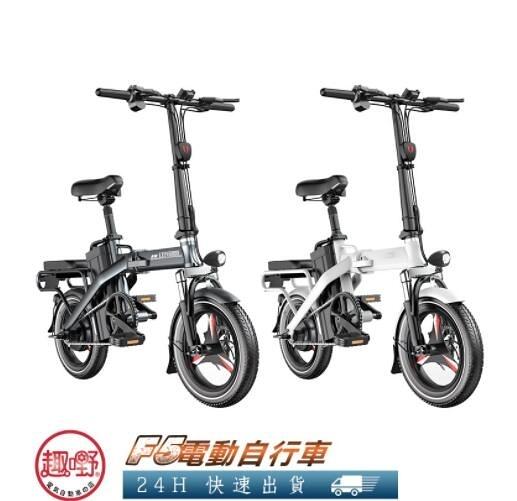 《台灣現貨》F5電動自行車 100公里版 三段騎行模式 防盜遙控器 方向燈 超強電力輸出