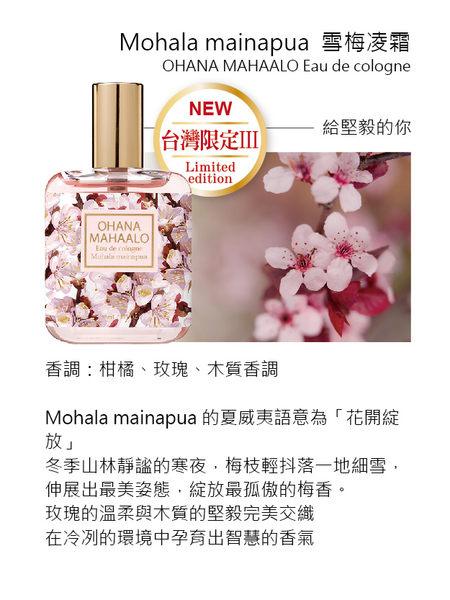 【OHANA MAHAALO】 雪梅凌霜 輕香水 30ML (台灣限定版)