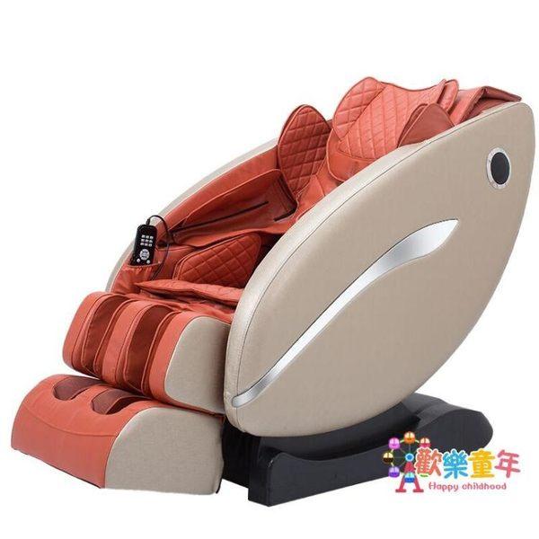 按摩椅 智能電動家用按摩椅豪華全自動掃碼全身多功能太空艙共享商用T