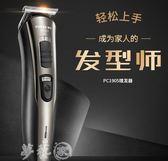 理髮器 博銳理發器電推剪頭發充電式推子成人兒童靜音剃發電動剃頭刀家用  夢藝家