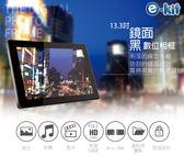 [ 13吋 /  16:9 / 防刮鏡面 ]★逸奇e-Kit HDMI孔/資料夾讀取/VESA壁掛孔/防盜蓋/鏡黑數位相框 DF-VM13